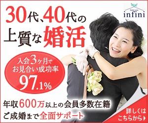 東京の結婚相談所インフィニ・青山結婚予備校(港区 青山 六本木 )