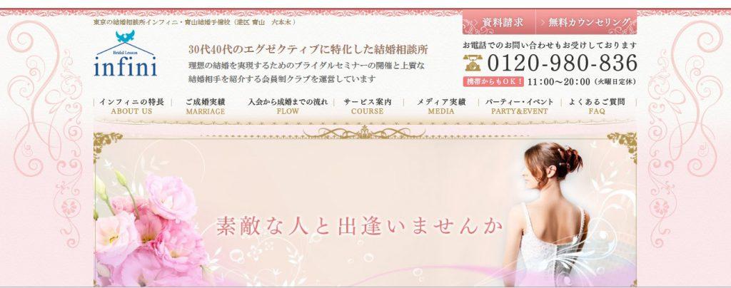 東京 結婚相談所 インフィニ